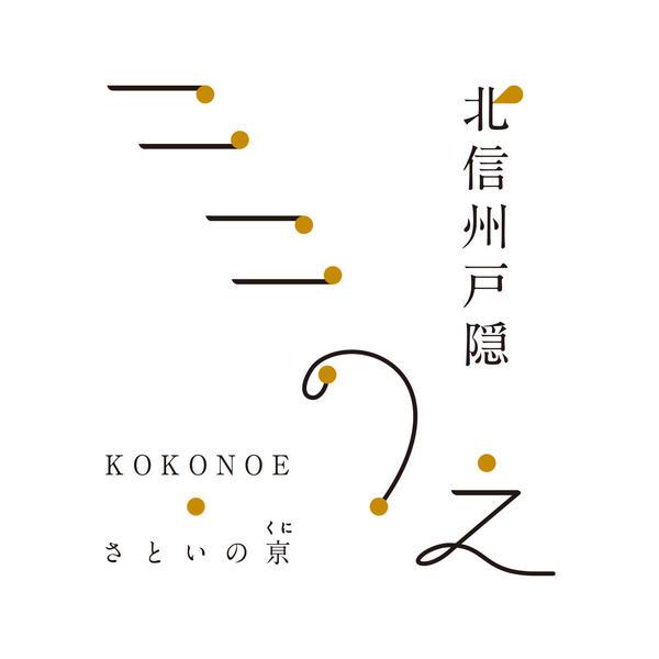 kokonoe_A_4C.jpg