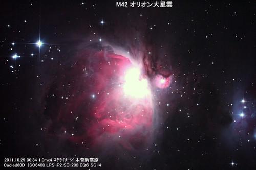 オリオン大星雲.jpg
